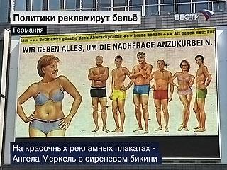 Рекламщики раздели Ангелу Меркель